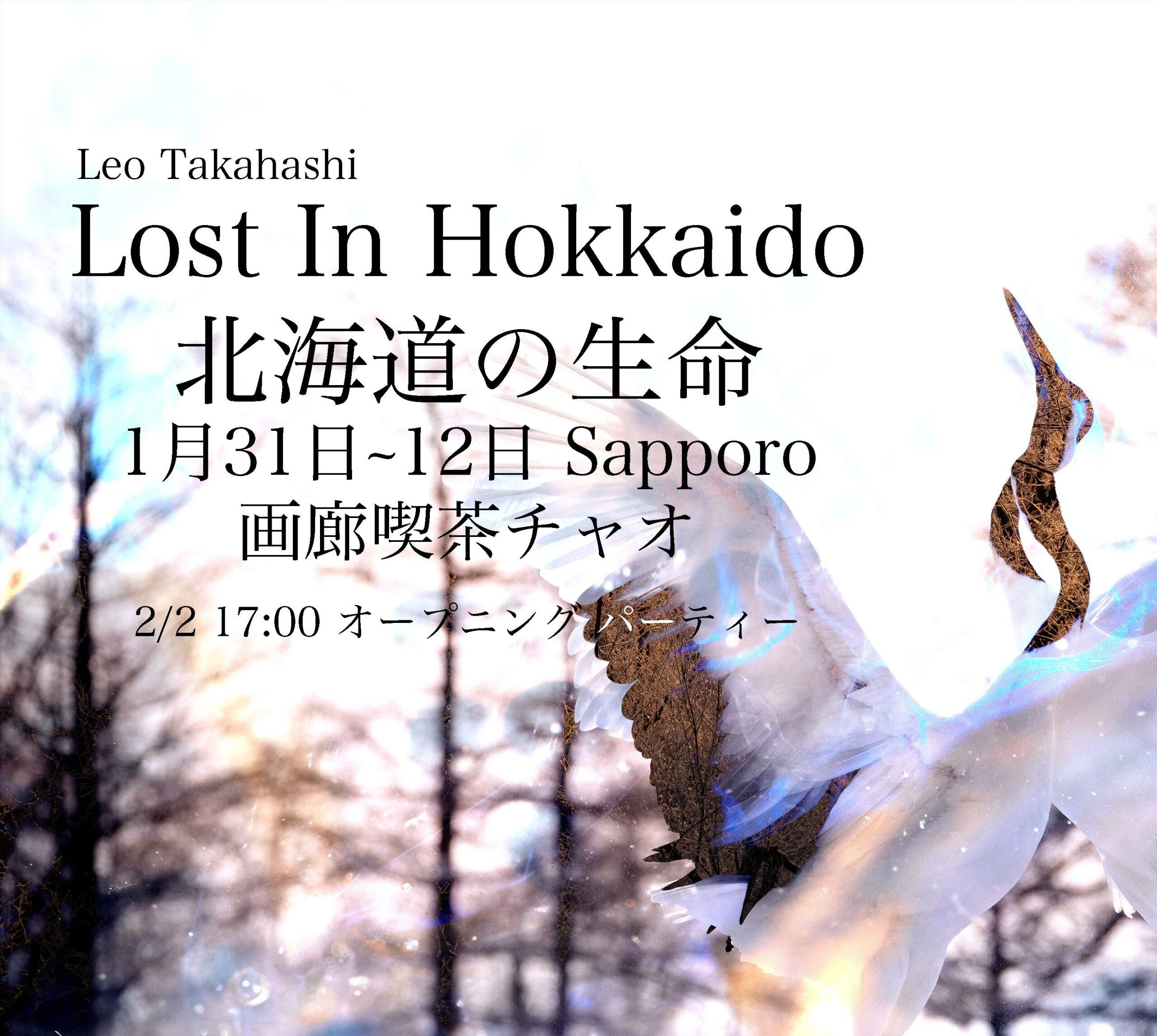 写真展北海道の生命